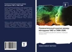 Couverture de Сравнительный анализ между методами ЧМУ и ГММ-УБМ: