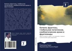 Buchcover von Болезнь фруктозы, глобальное потепление, симбиотические архии и фруктозоиды