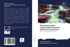Buchcover von Молекула жизни - эндосимбиотический архаичный дигоксин