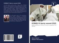 Обложка КОВИД-19 Центр знаний 2020