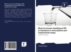 Portada del libro de Многостенная мембрана RO углеродного нанотрубки для опреснения воды