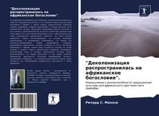 """Bookcover of """"Деколонизация распространилась на африканское богословие""""."""