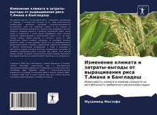 Borítókép a  Изменение климата и затраты-выгоды от выращивания риса Т.Амана в Бангладеш - hoz