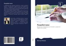 Bookcover of Разработчики