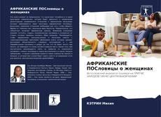 Bookcover of АФРИКАНСКИЕ ПОСловицы о женщинах