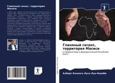 Bookcover of Глиняный гигант, территория Масиси