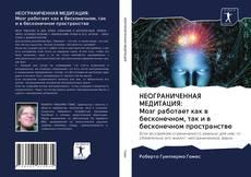 НЕОГРАНИЧЕННАЯ МЕДИТАЦИЯ: Мозг работает как в бесконечном, так и в бесконечном пространстве kitap kapağı