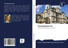 Bookcover of Саморефлексия
