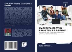 Portada del libro de КУЛЬТУРА ПРОТИВ ЕВАНГЕЛИЯ В АФРИКЕ