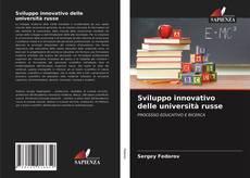 Sviluppo innovativo delle università russe的封面