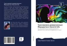 Обложка Трассировка диверсионных Маршрутов в Second Life