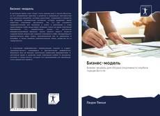 Buchcover von Бизнес-модель