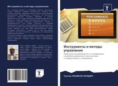 Bookcover of Инструменты и методы управления