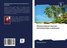 Buchcover von Экологически чистые катализаторы и реакции