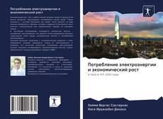 Bookcover of Потребление электроэнергии и экономический рост