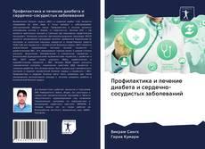 Portada del libro de Профилактика и лечение диабета и сердечно-сосудистых заболеваний