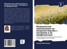 Borítókép a  Медицинское просвещение по вопросам борьбы с малярией и ее профилактики - hoz
