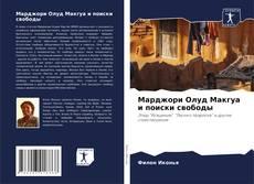 Bookcover of Марджори Олуд Макгуа и поиски свободы