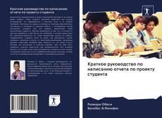 Borítókép a  Краткое руководство по написанию отчета по проекту студента - hoz