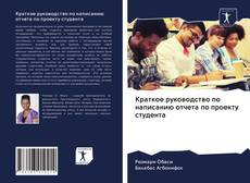 Краткое руководство по написанию отчета по проекту студента kitap kapağı