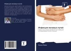 Bookcover of Инфекция мочевых путей