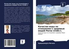 Portada del libro de Качество воды по отношению к здоровью мидий Perna viridis L