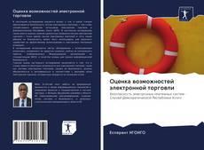 Bookcover of Oценка возможностей электронной торговли