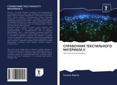 Buchcover von СПРАВОЧНИК ТЕКСТИЛЬНОГО МАТЕРИАЛА II