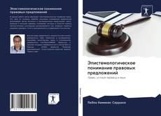 Bookcover of Эпистемологическое понимание правовых предложений