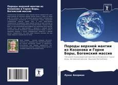 Copertina di Породы верхней мантии из Козакова и Горни Боры, Богемский массив