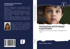 Bookcover of ПОХИЩЕНИЕ ДЕТЕЙ МЕЖДУ РОДИТЕЛЯМИ