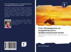 Portada del libro de Гита: Путеводитель по академической и профессиональной жизни