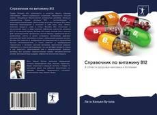 Справочник по витамину В12的封面