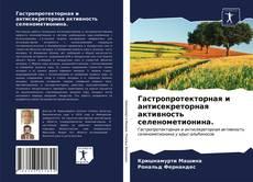 Buchcover von Гастропротекторная и антисекреторная активность селенометионина.