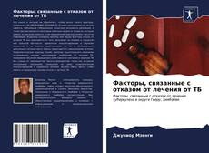 Capa do livro de Факторы, связанные с отказом от лечения от ТБ
