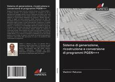 Sistema di generazione, ricostruzione e conversione di programmi PGEN+++的封面