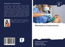 Copertina di Изоляция в стоматологии