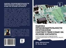 Bookcover of ОЦЕНКА ПРОИЗВОДИТЕЛЬНОСТИ ПРОТОКОЛОВ СООТВЕТСТВИЯ КЭШЕ НА ОСНОВЕ КАТАЛОГА