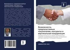 Обложка Возможности, предполагаемые покупателем, контракты и вертикальная координация