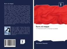Bookcover of Быть из кедра