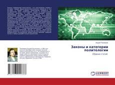 Bookcover of Законы и категории политологии