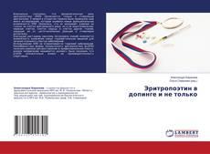 Обложка Эритропоэтин в допинге и не только