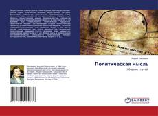 Bookcover of Политическая мысль