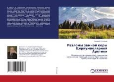 Bookcover of Разломы земной коры Циркумполярной Арктики
