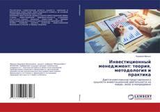 Обложка Инвестиционный менеджмент: теория, методология и практика