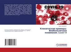 Capa do livro de Клинические примеры: Внебольничная пневмония. Covid-19