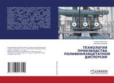 Bookcover of ТЕХНОЛОГИЯ ПРОИЗВОДСТВА ПОЛИВИНИЛАЦЕТАТНОЙ ДИСПЕРСИИ