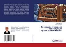 Обложка Совершенствование конструкции прядильных машин