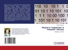 "Capa do livro de Наука о ""хороших"" и ""плохих"" числах"