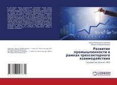 Bookcover of Развитие промышленности в рамках трехсекторного взаимодействия